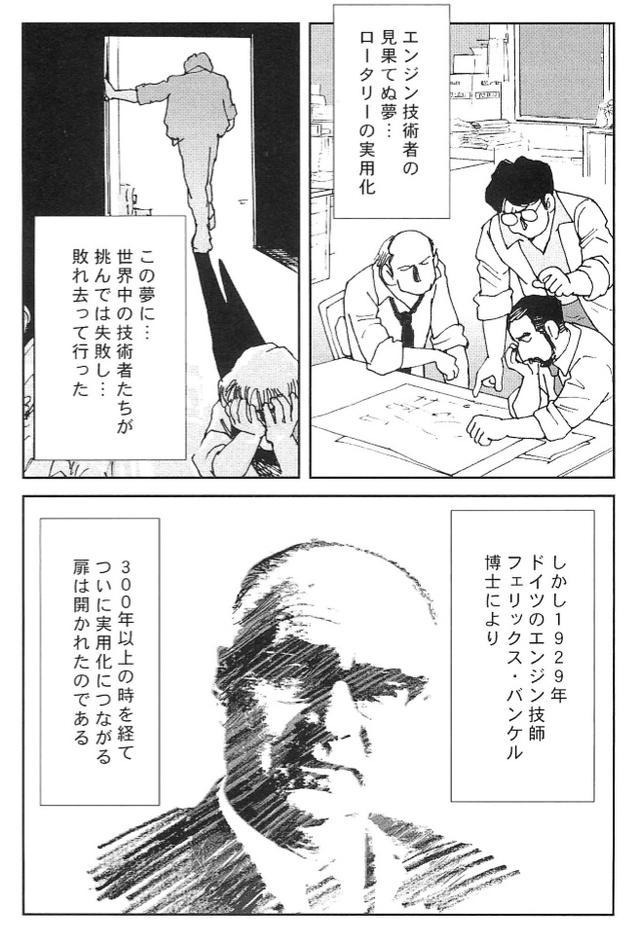 画像2: 夢を継ぐもの〜ロータリー・エンジン開発物語 - モーター www.motormagazine.co.jp