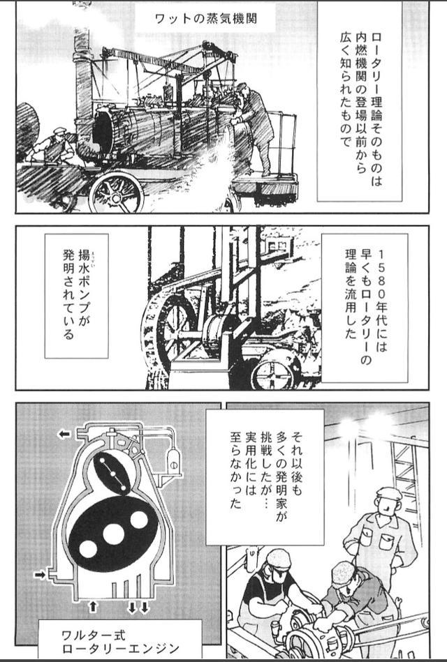画像1: 夢を継ぐもの〜ロータリー・エンジン開発物語 - モーター www.motormagazine.co.jp
