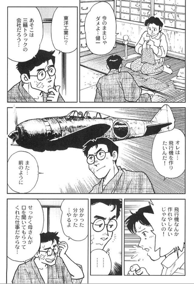 画像7: 夢を継ぐもの~ロータリーエンジン開発物語 www.motormagazine.co.jp