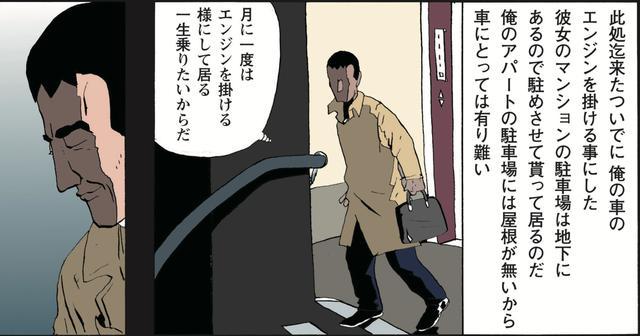 画像: 彼女のマンションの地下駐車場を借りて、愛車を駐めさせてもらっている。