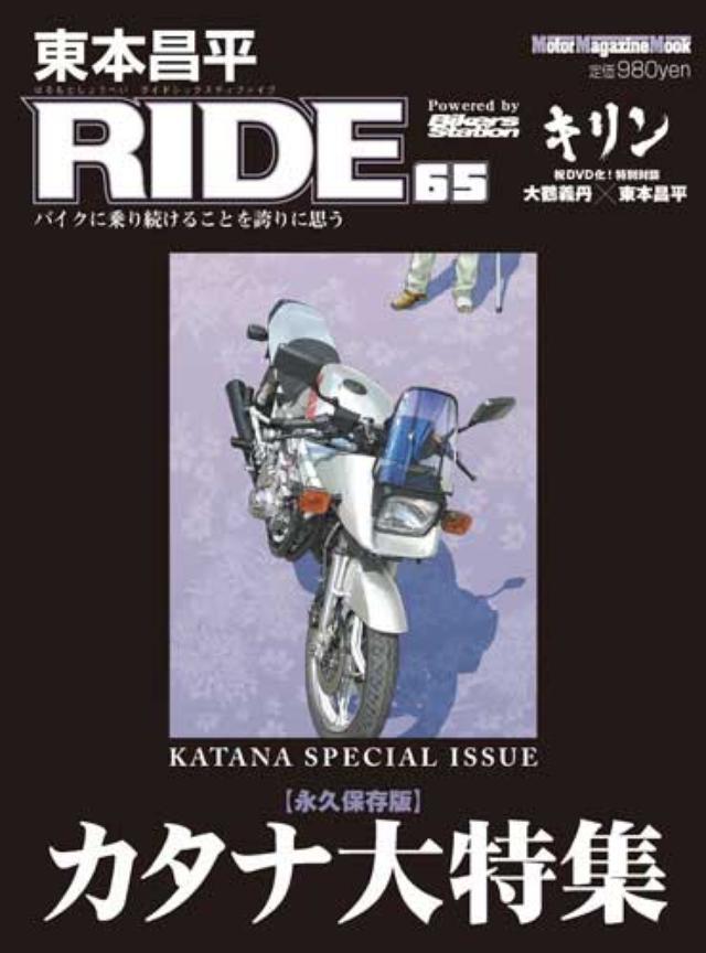 画像: コンテンツ提供: モーターマガジン社 / 東本昌平 RIDE 65
