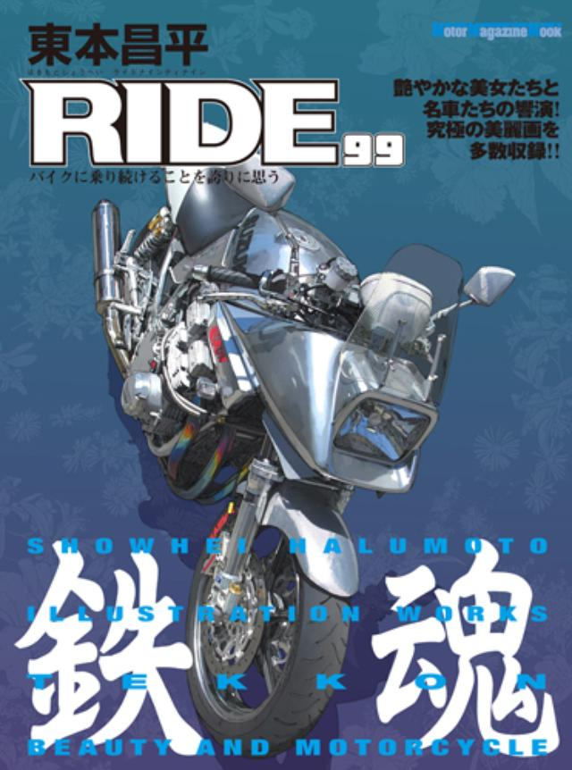 画像: モーターマガジン社 / 東本昌平 RIDE 99