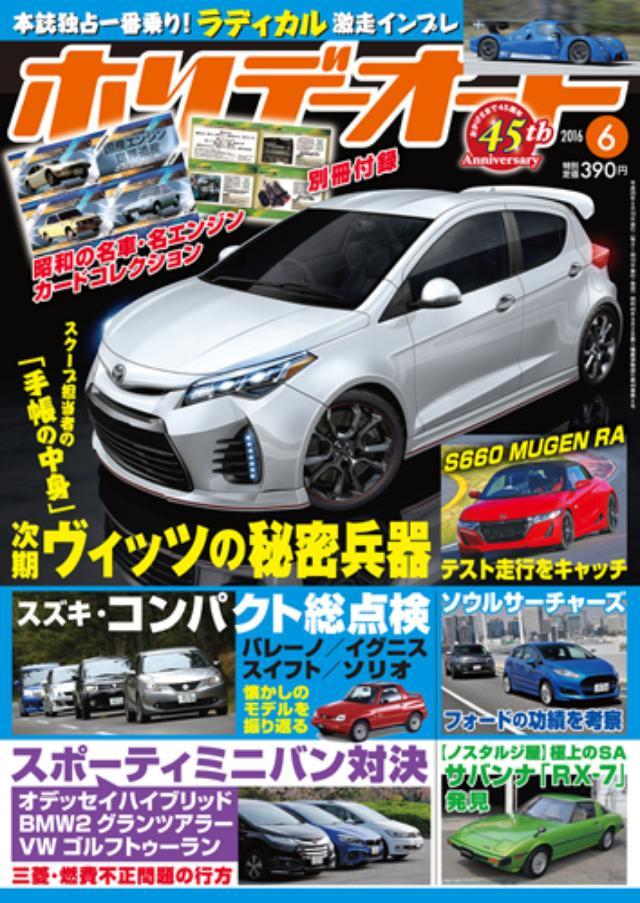 画像: 掲載元: ホリデーオート 2016年 6月号 www.motormagazine.co.jp
