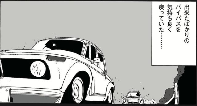 画像2: BMW2002ターボに乗る男の奇妙な冒険?(後編) 〜『GTroman STRADALE』より