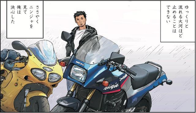 画像4: 親友がバイクを降りるとき。