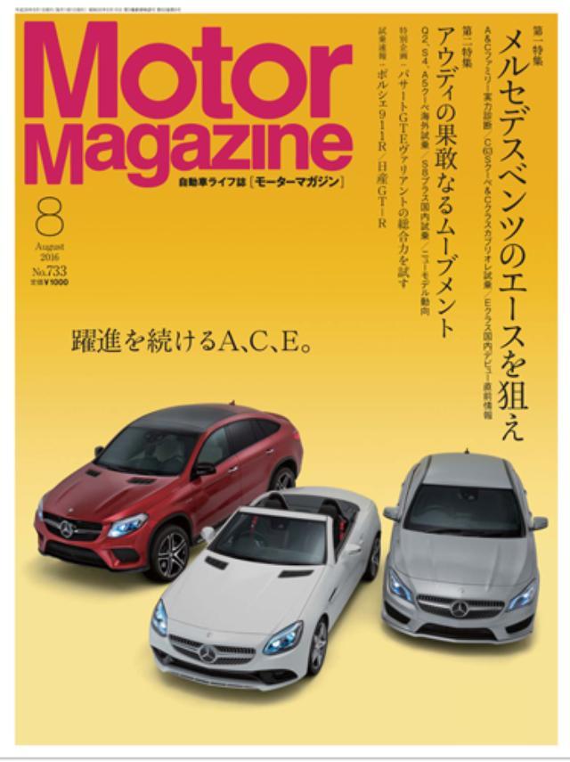 画像: モーターマガジン社 / Motor Magazine 2016年 8月号