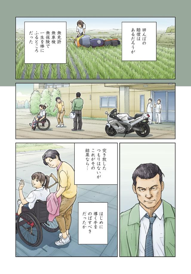 画像: バイクに乗りたい。そういう者に、私は積極的に手を伸ばすべきだったのか。