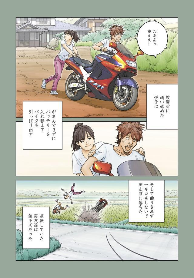 画像: 聞くと免許をとってもいないのに男友達とZZ-Rを動かし、そして事故ったという。