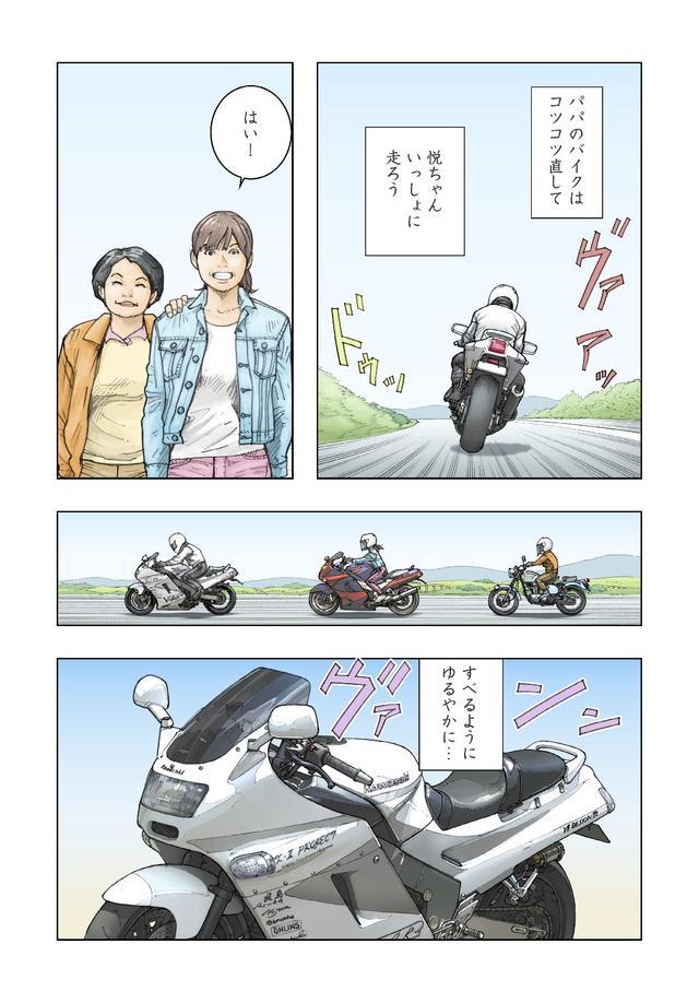 画像: そうだ。今からでも遅くない。私は彼女を導き、バイクを楽しむ方法を教えていくことに決めた。