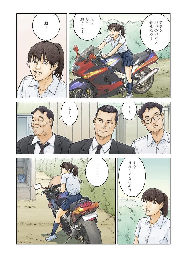 画像: 彼女は父親のバイクを引っ張り出し、自分がこれに乗るという。しかし我々は素直に頷けなかった。