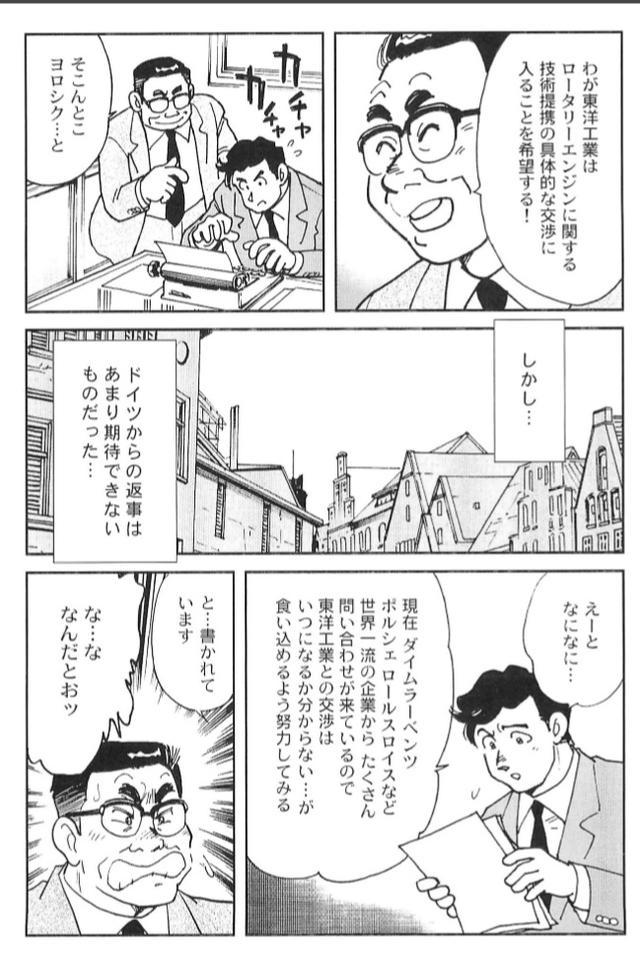 画像1: 夢を継ぐもの~ロータリーエンジン開発物語@モーターマガジン社