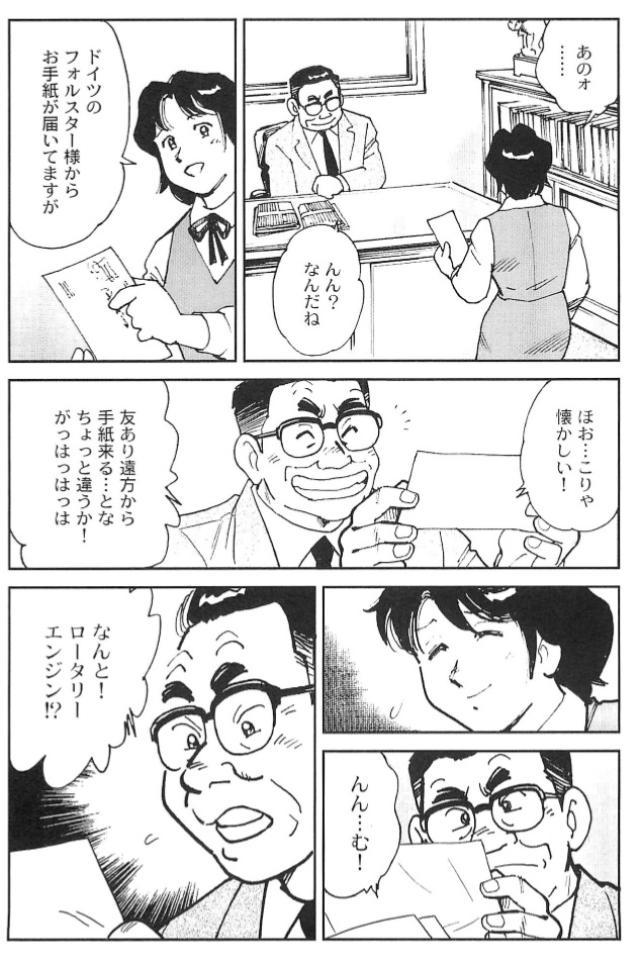 画像5: 夢を継ぐもの~ロータリーエンジン開発物語@モーターマガジン社