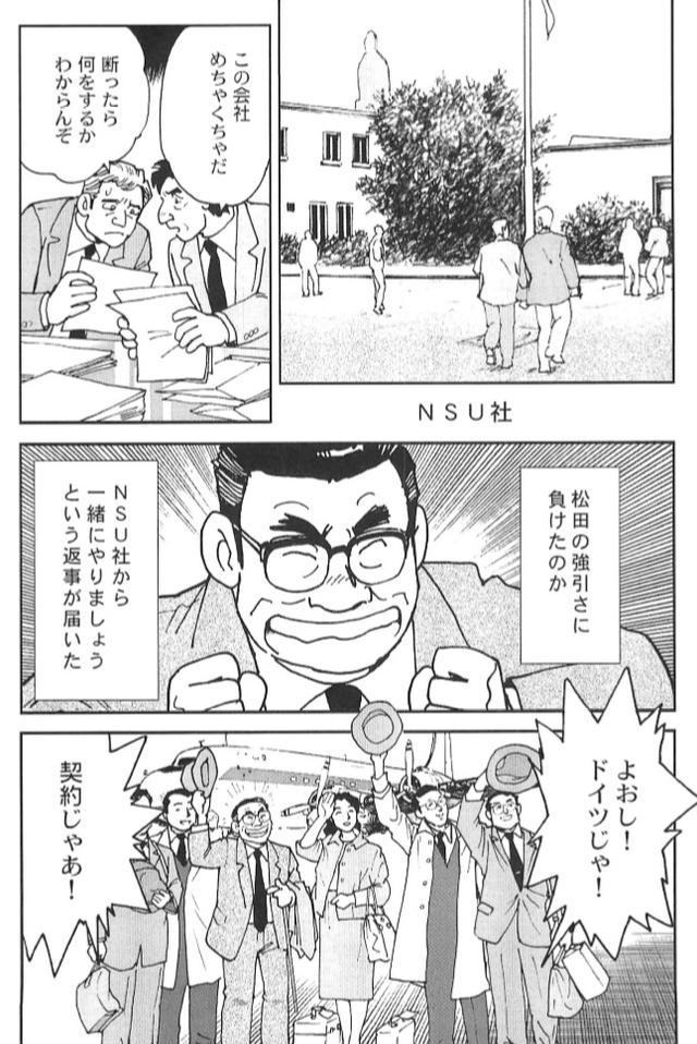 画像3: 夢を継ぐもの~ロータリーエンジン開発物語@モーターマガジン社