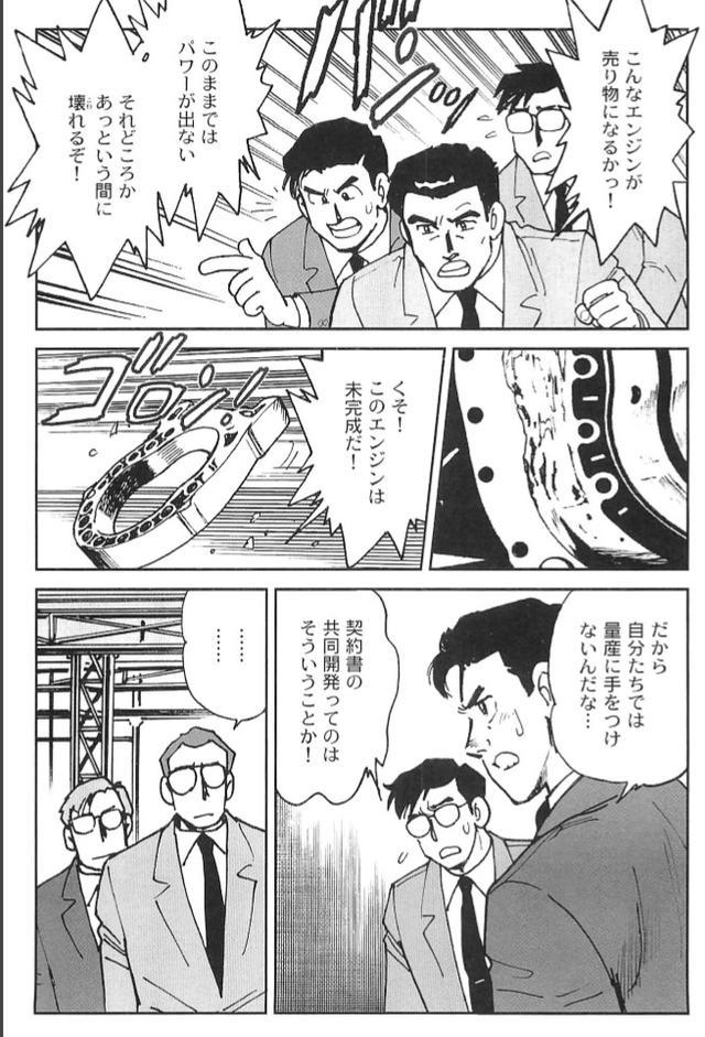 画像7: 夢を継ぐもの~ロータリーエンジン開発物語@モーターマガジン社