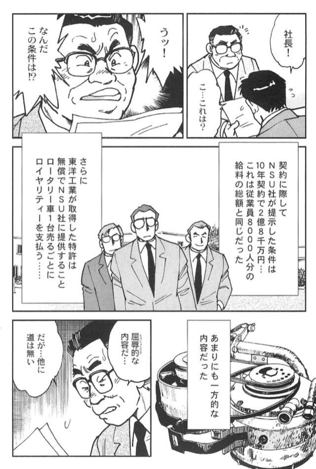 画像4: 夢を継ぐもの~ロータリーエンジン開発物語@モーターマガジン社