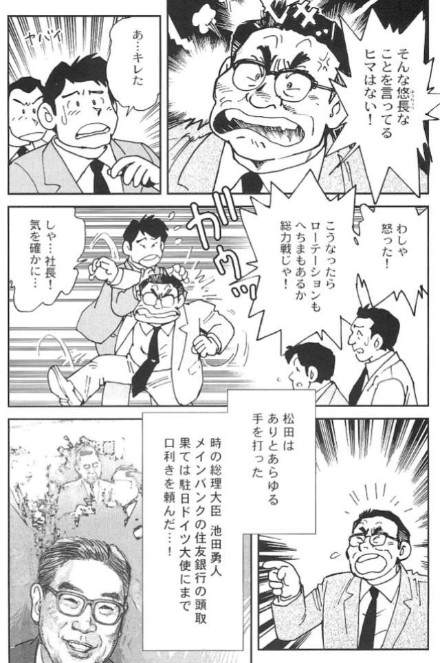 画像2: 夢を継ぐもの~ロータリーエンジン開発物語@モーターマガジン社