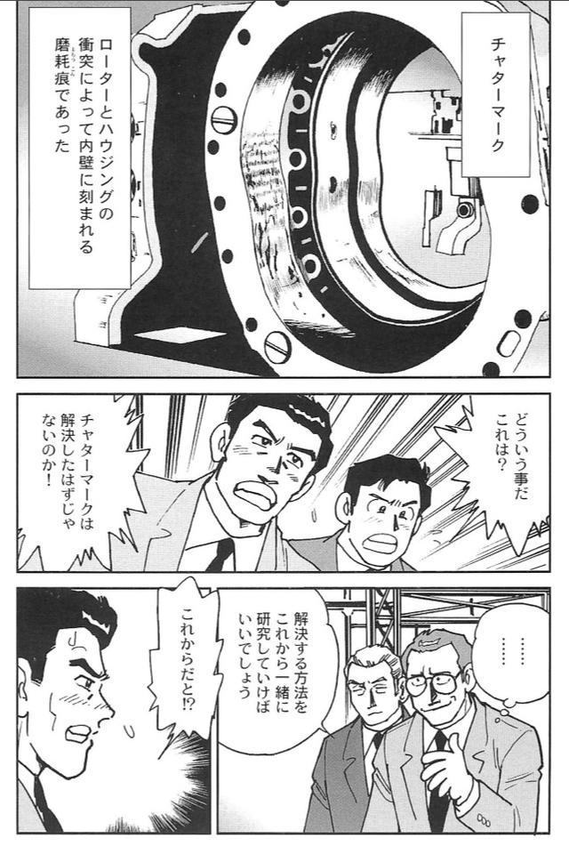 画像6: 夢を継ぐもの~ロータリーエンジン開発物語@モーターマガジン社