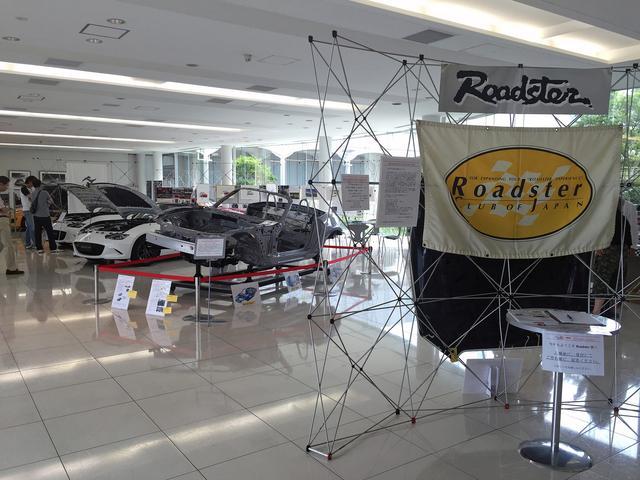 画像: ふだんは入れないマツダ横浜R&Dセンターで開催されているのも魅力的かも…。