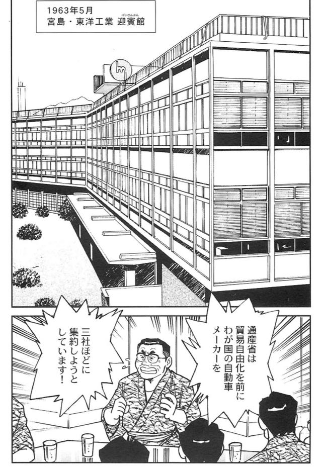 画像4: (夢を継ぐもの~ロータリーエンジン開発物語@モーターマガジン社)