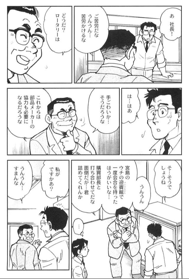 画像3: (夢を継ぐもの~ロータリーエンジン開発物語@モーターマガジン社)