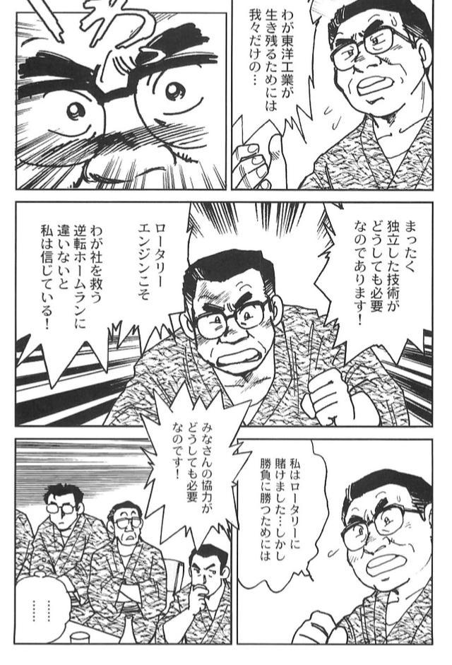 画像5: (夢を継ぐもの~ロータリーエンジン開発物語@モーターマガジン社)