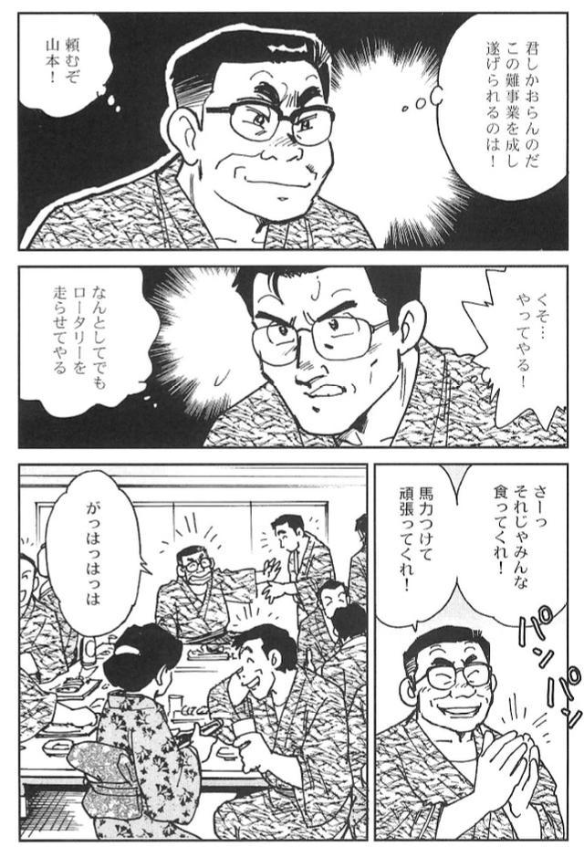 画像8: (夢を継ぐもの~ロータリーエンジン開発物語@モーターマガジン社)