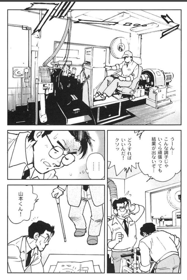 画像2: (夢を継ぐもの~ロータリーエンジン開発物語@モーターマガジン社)