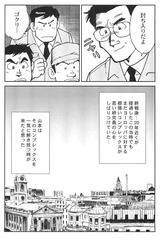 画像6: (夢を継ぐもの~ロータリーエンジン開発物語@モーターマガジン社)