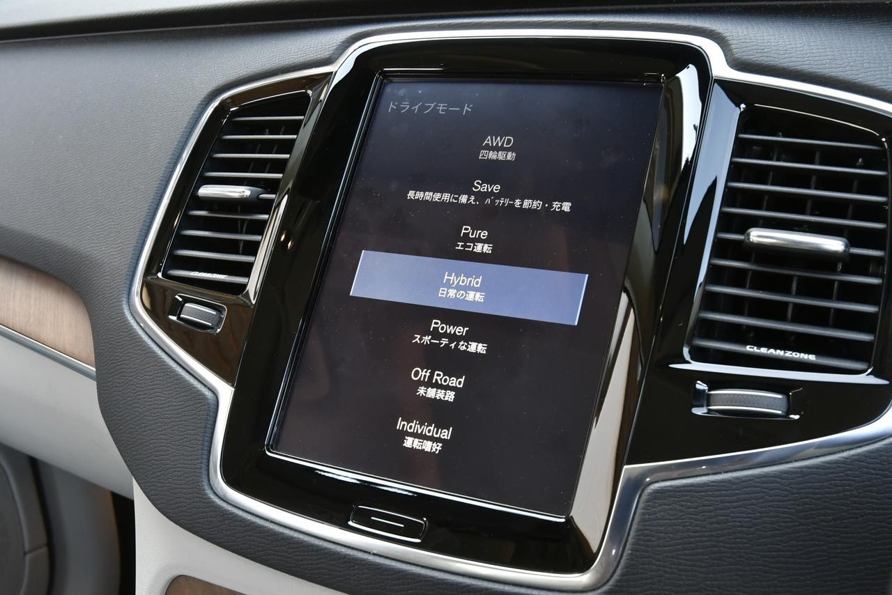 画像: 縦長の画面表示が新しさを感じさせる特徴的なセンターディスプレイ。これはドライブモードの選択画面。