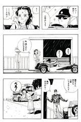 画像5: 女に振られ、雨にも降られ。そんな男の心を癒すのは苦い酒とマスターの優しさだった。