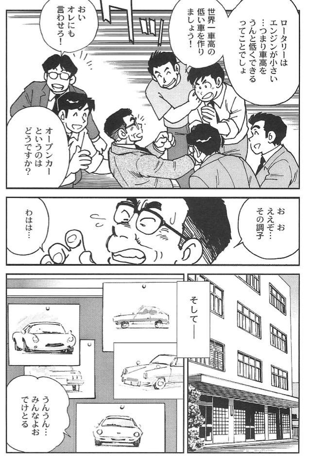 画像7: (夢を継ぐもの~ロータリーエンジン開発物語@モーターマガジン社)