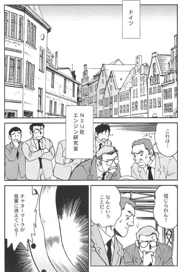 画像1: (夢を継ぐもの~ロータリーエンジン開発物語@モーターマガジン社)