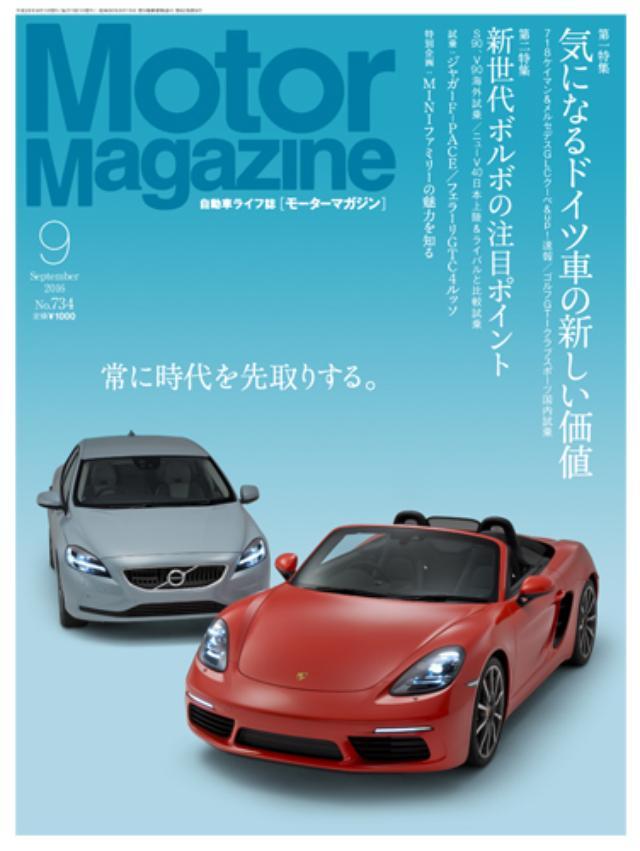 画像: モーターマガジン社 / Motor Magazine 2016年 9月号