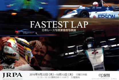 画像: 日本レース写真家協会写真展『FASTEST LAP』開催!