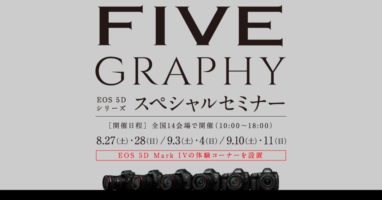 画像: キヤノン:EOS 5D Mark IVスペシャルサイト FIVEGRAPHY [ファイブグラフィー] EOS 5Dシリーズ スペシャルセミナー