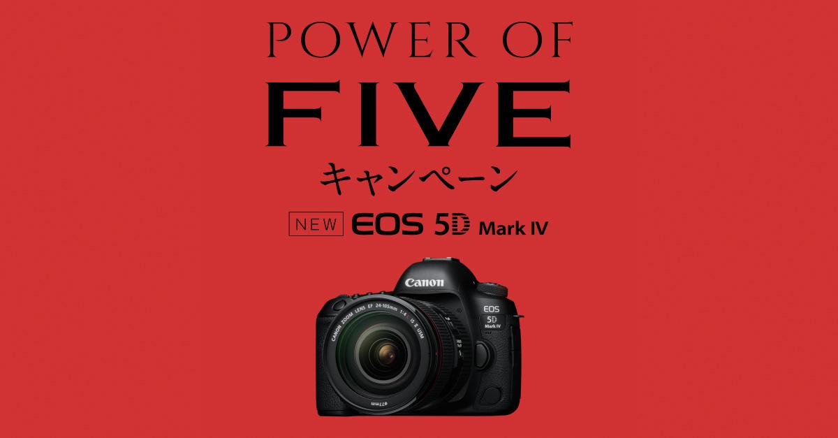 画像: キヤノン:EOS 5D Mark IVスペシャルサイト POWER OF FIVEキャンペーン