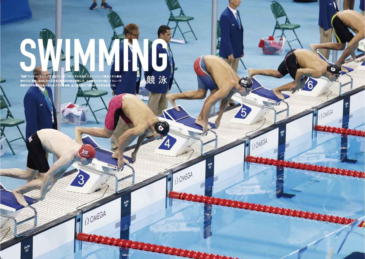 画像2: 「リオデジャネイロ オリンピック2016写真集」ムック本文より引用