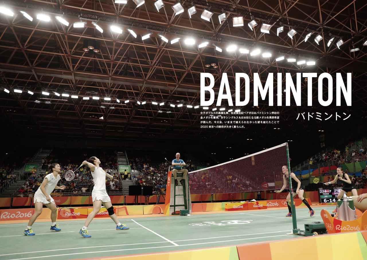 画像1: 「リオデジャネイロ オリンピック2016写真集」ムック本文より引用