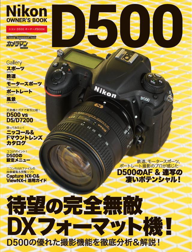 画像: 「ニコンD500オーナーズBOOK」全国書店、Amazonなどで好評発売中です!