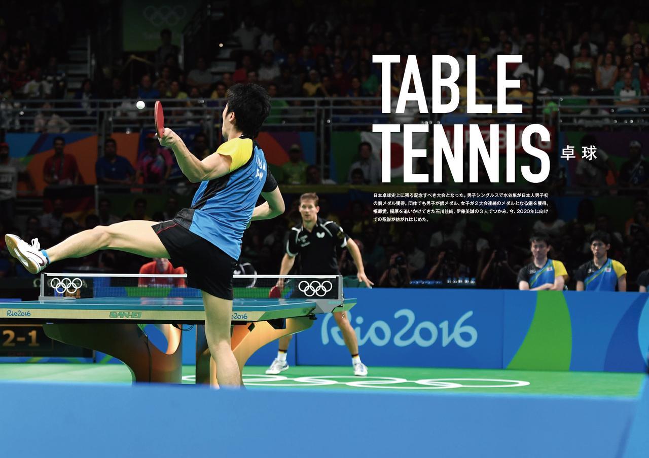 画像3: 「リオデジャネイロ オリンピック2016写真集」ムック本文より引用