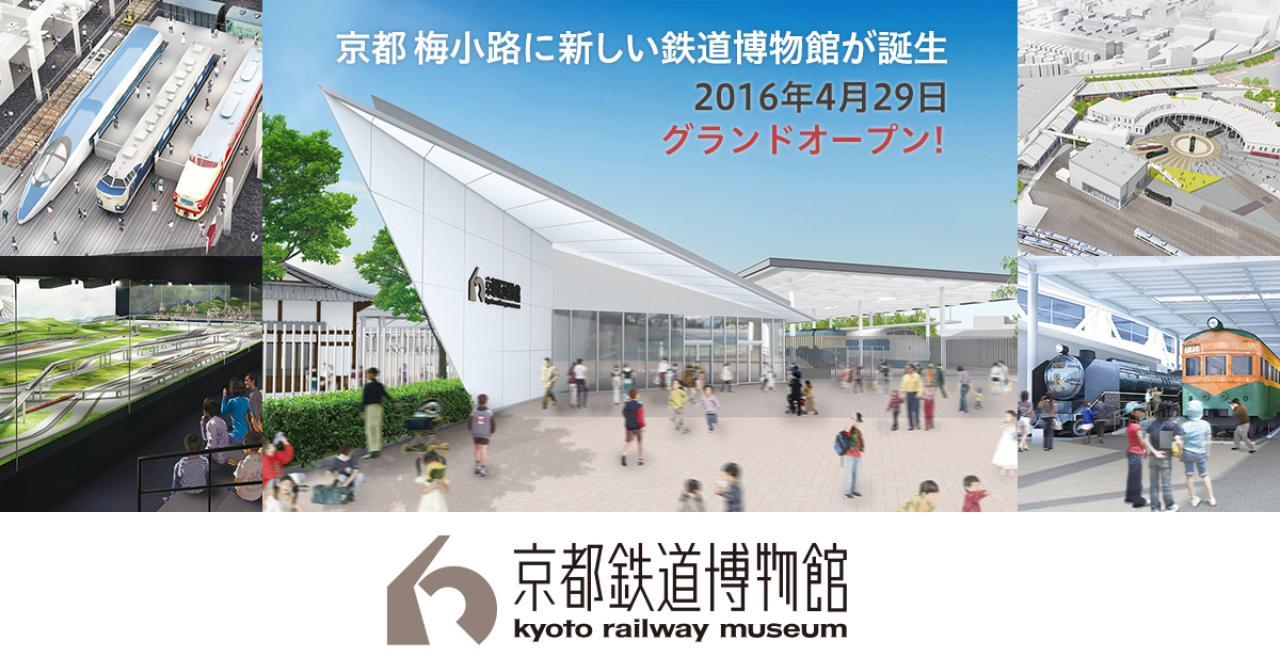 画像: 京都鉄道博物館 2016年4月29日グランドオープン!