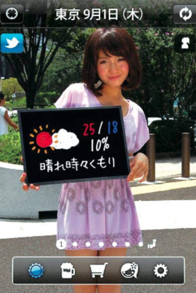 画像: 7.美女が毎日「天気予報」をお届け♪ 「美人天気」