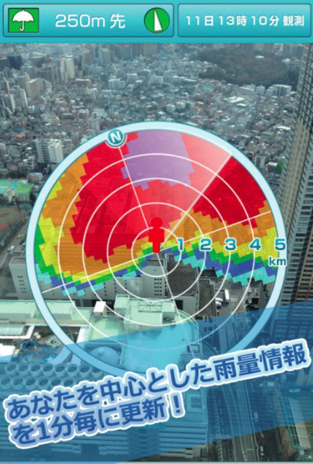 画像: 5.半径5km周辺の雨雲をビジュアル化 「Go雨!探知機」