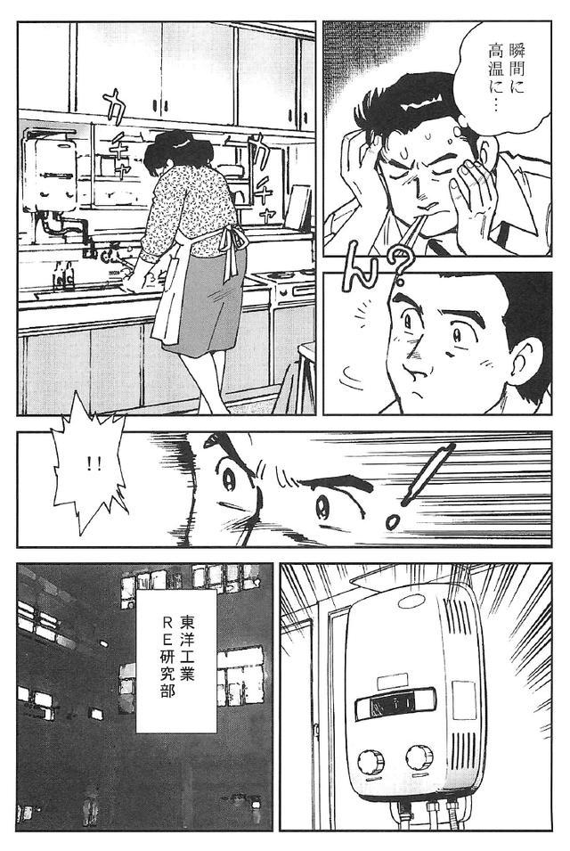 画像8: (夢を継ぐもの~ロータリーエンジン開発物語©モーターマガジン社)