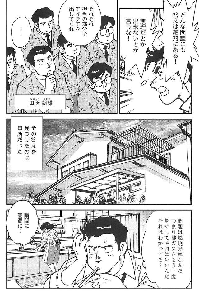 画像7: (夢を継ぐもの~ロータリーエンジン開発物語©モーターマガジン社)