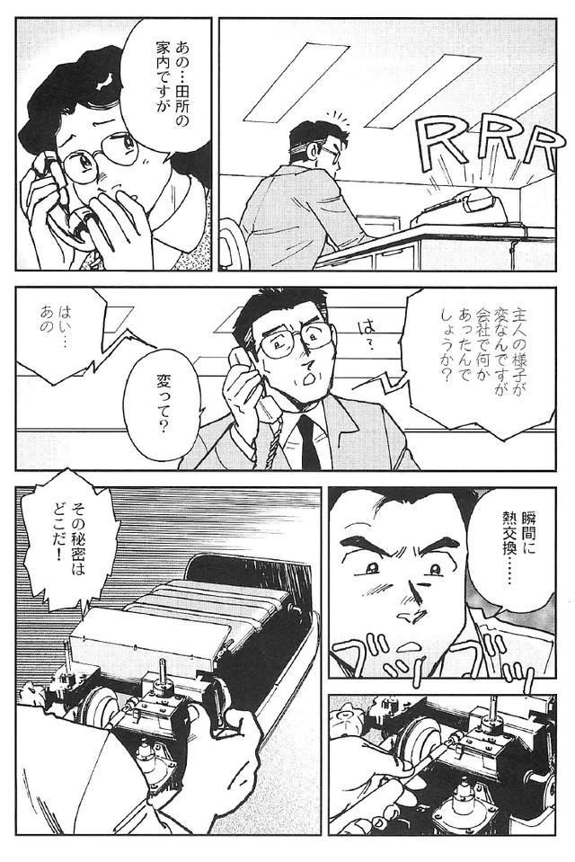 画像9: (夢を継ぐもの~ロータリーエンジン開発物語©モーターマガジン社)