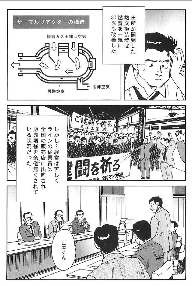 画像10: (夢を継ぐもの~ロータリーエンジン開発物語©モーターマガジン社)