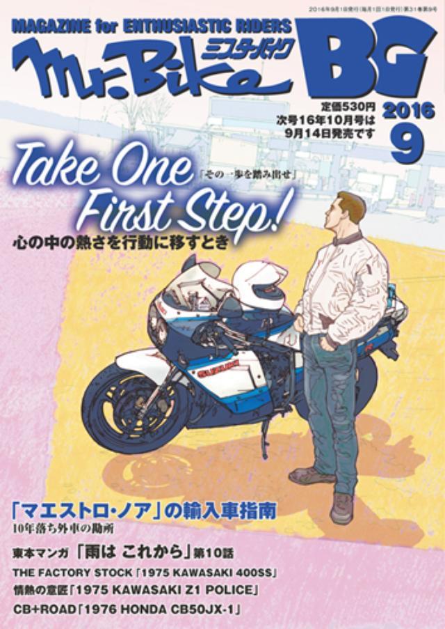 画像: モーターマガジン社 / Mr.Bike BG 2016年 9月号