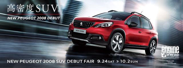 画像: Peugeot Official Website