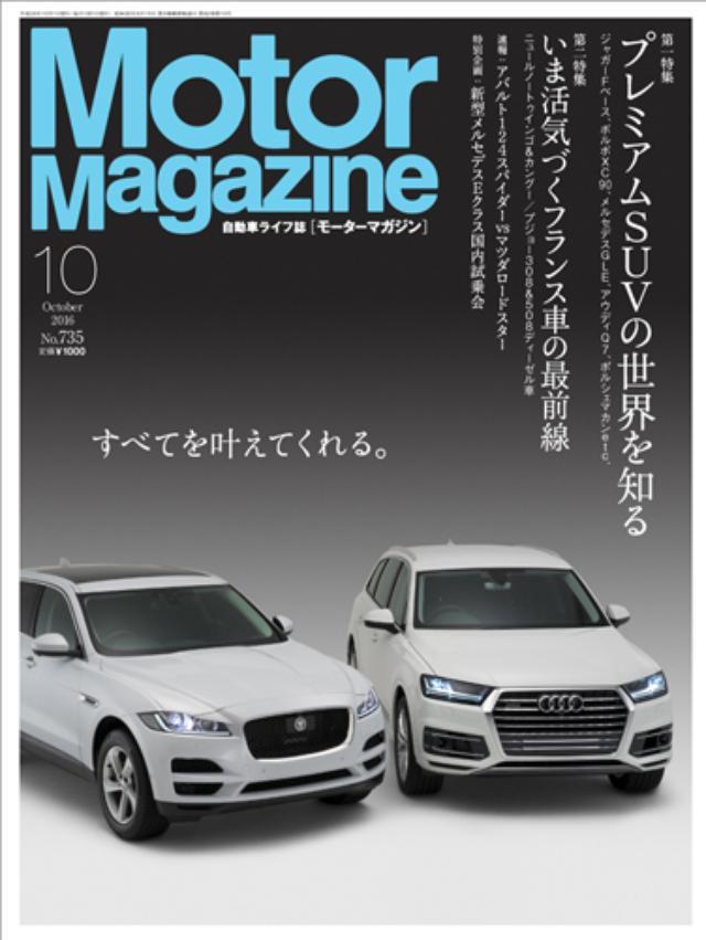 画像: モーターマガジン社 / Motor Magazine 2016年10月号